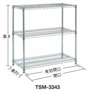 トラスコ ステンレス製メッシュラック(3段)905×457×923mm TSM-3343