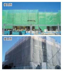 トラスコ メッシュシート ソフトメッシュα(建築工事用)1.8×3.4M ホワイト GM-1834A-W