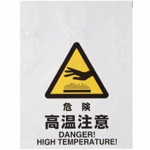 トラスコ ピクト式標識 危険高温注意 TRP010