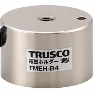 トラスコ 電磁ホルダー 薄型 径40×H25mm TMEHB4