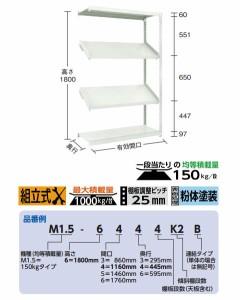 トラスコ M1.5型軽中量ボルトレス棚 1200×450×H1800 4段うち傾斜2段タイプ 連結型 M1.5-6444K2B