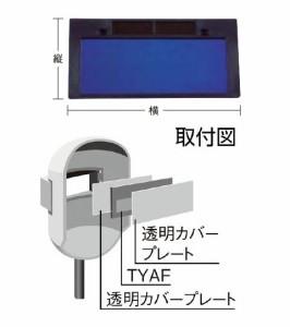 トラスコ 手持ち面用自動遮光フィルタ TYAF