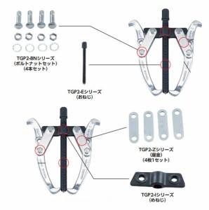 トラスコ ギヤプーラ用ボルト・ナット(4本セット)300mm TGP2-300BN