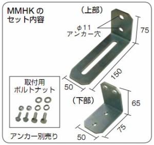 トラスコ 壁面固定金具M3・M5中量棚兼用 シルバー(1セット価格) MMHK