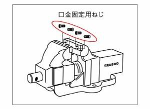 トラスコ ステンレスバイスTSUBR-100用 口金用ねじセット ※取寄せ品 TSUBR100NS