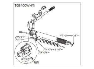 トラスコ グリスガン TGS400WH用 エア抜きバルブ ※取寄せ品 TGS400WH008