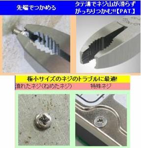 エンジニア ネジザウルスm2(極小サイズネジのレスキューツール!!) PZ-57