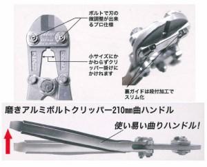 土牛 KAZU-model 磨きアルミボルトクリッパー210mm(曲りハンドル) 02326