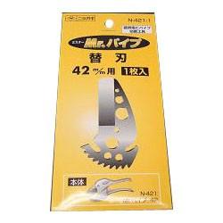 ニシガキミスターパイプ(替刃・26mm)()