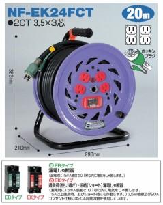 日動 標準型電工ドラム(屋内型)20m コンセント4ヶ付 2P 15A EBタイプ NP-EB24