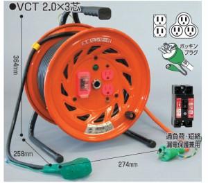 日動 延長コード型ドラム(屋内型)アース付 30m 過負荷漏電保護兼用 NL-EK30S