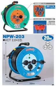 日動 防雨・防塵型電工ドラム 20m アース無 NPW-203