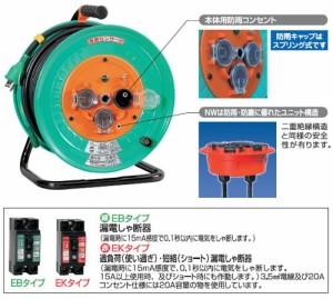 日動 防雨・防塵型電工ドラム E付 OCELB 20m NPW-EK23