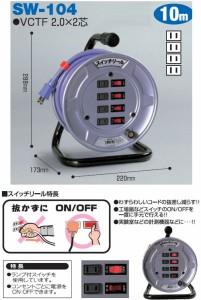 日動 スイッチリール型ドラム アース無10m SW-104