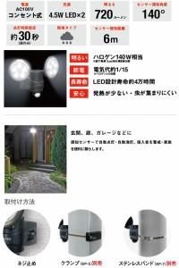 ムサシ RITEX センサーライト100V 4.5W×2灯 ※取寄品 LED-AC208