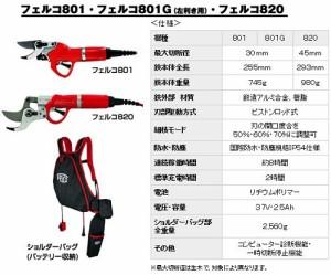 FELCO FELCO820(フェルコ820)電動バッテリー式(充電)剪定鋏(メーカー直送品)