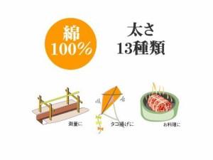 たくみ 純綿水糸(太さ: 約2.0mm) 60m×10巻 15