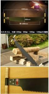 四ツ目印 両手挽き鋸 900mm RN-900