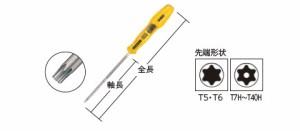ベッセル パワーグリップトルクスドライバー T10H×80mm 5400TX