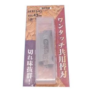 ホーライ ワンタッチ共用鉋替刃 替刃 42mm 10枚