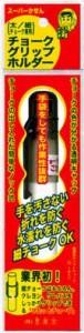 墨運堂 チョークグリップホルダー 太・細チョーク兼用 30399