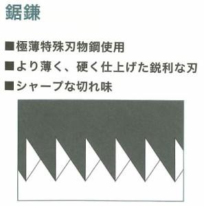 豊稔光山裏刃鋸鎌 小 120mm(柄:210mm)(HT-1452)
