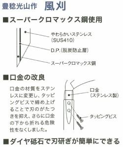 豊稔光山風刈(丸型)210mm(柄:390mm)(HTS-0030)