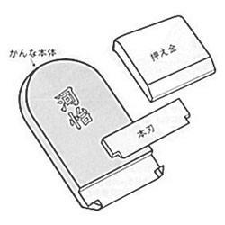 河怡(かわよし) 替刃式鉋 70mm