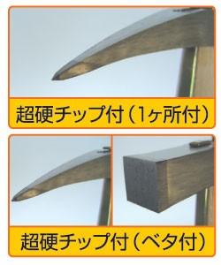 三木技研 超硬付カワラヤ鎚 21mm ベタ付