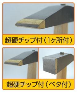 三木技研 超硬付トンカチ鎚 15mm ベタ付 C-10-136
