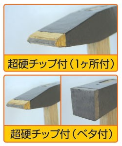 三木技研 超硬付鉄平石鎚 15mm ベタ付