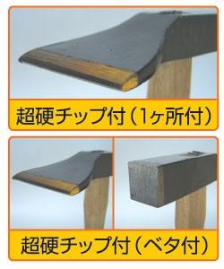 三木技研 超硬付ブロック鎚 40mm 1ヶ所付