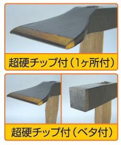 三木技研 超硬付ブロック鎚 40mm ベタ付