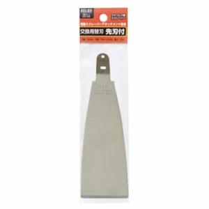 ミツトモ製作所 刃物付スクレーパー 交換用 巾50mm 20120用 20122