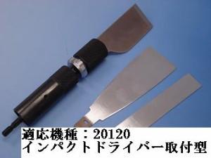 ミツトモ製作所 細型スクレーパー 交換用 巾25mm 20120用 20123