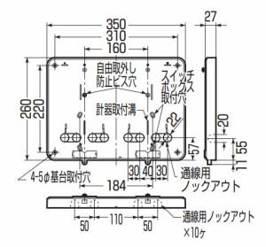 未来工業 積算電力計取付板 ダークグレー 1個価格 B-0WDG-Z
