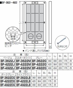 未来工業 取付自在板(ノック付)ダークグレー BF-4922DG 1個価格 BF-4922DG