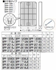 未来工業 取付自在板 ライトブラウン BPF-2618LB 10個価格 BPF-2618LB