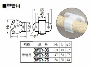 未来工業 壁面用冷媒管クリップサドル(単管用)直径44 10個価格 BWCY-7S