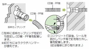 未来工業 仮枠カップリング(Gタイプ・コンパクト型)CD単層波付管28用 30個価格 CDH-28CG