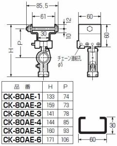 未来工業 ケーブルカッシャー(C形鋼用)80AE型(CK-80AE-3)(1個価格) ※受注生産品 CK-80AE-3