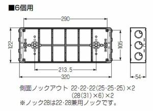 未来工業 埋込スイッチボックス(塗代無・側面ノック付・6個用) 10個価格 CSW-6N-O