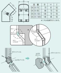 未来工業 エアコン配管材ダクト出ズミ45°(100型)ミルキーホワイト 1個価格 GKDN-100M