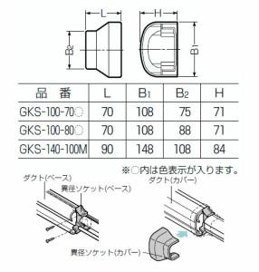 未来工業 異径ソケット(100型⇔80型)ダークグレー 1個価格 GKS-100-80DG