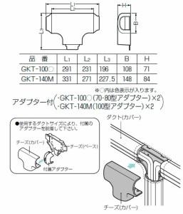 未来工業 ダクトチーズ(70・80・100)型 黒 1個価格 GKT-100K