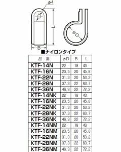 未来工業 PF管片サドル(ナイロンタイプ)適合PF管14 白 50個価格 KTF-14N