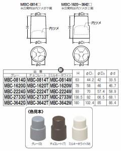 未来工業 ワンタッチボルトカバー 高さ63mm チョコレート(10個価格) MBC-0814T