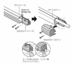 未来工業 屋外・屋内兼用 モールダクト付属品 引込みカバー 50型 ミルキーホワイト(20個価格) MDC-50M