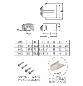 未来工業 屋外・屋内兼用 モールダクト付属品 引込みカバー 60型 ブラック(1個価格) MDC-60K