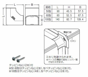 未来工業 屋外・屋内兼用 モールダクト付属品 ダクト入ズミ 50型 ミルキーホワイト(1個価格) MDI-50M
